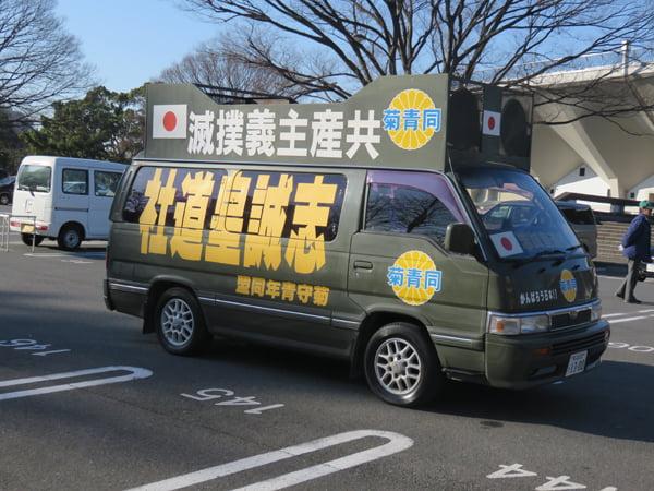 27年 2月11日菊青同統一行動紀元節奉祝運動01
