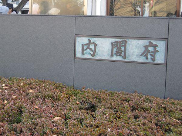 27年1月14日総理私邸・内閣府要請行動03