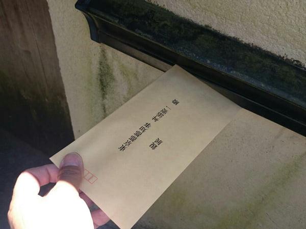 2016.05.04舛添東京都知事別荘宅抗議文投函02