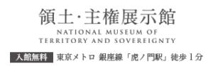 領土・主権展示館